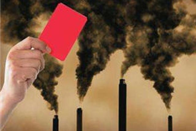 河北省10日至17日查处涉气环境违法问题865个