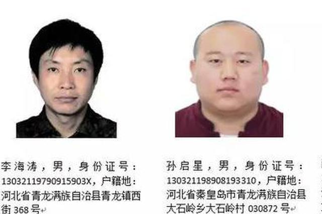 河北1市公安局通缉令 见到这5人请立即报警