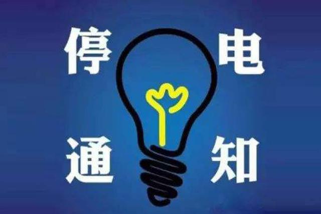唐山市11地这些区域22日至23日将计划停电