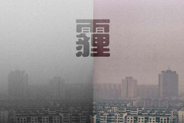 河北省未来3天天气预报 霾出没不宜外出