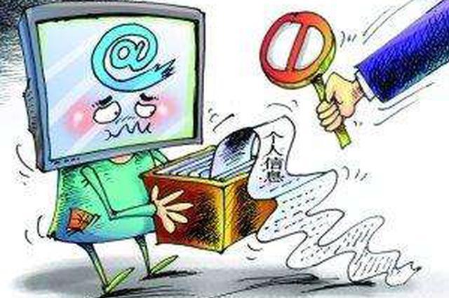 邯郸侦破非法获取个人信息案 窃取信息90余万条