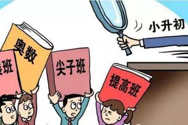 石家庄约谈20所民办初中负责人 严禁超班容量招生