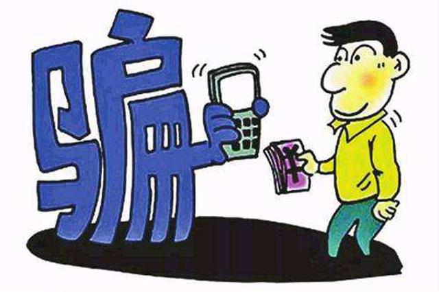秦皇岛:一个电话被骗8万元 警方冻结账户并止付