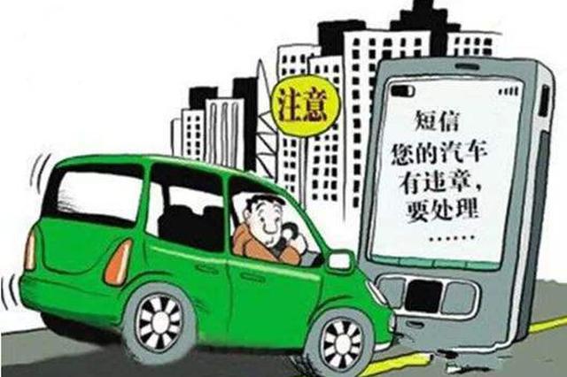 """警方提醒:""""異地交通違法短信""""成詐騙新手段"""