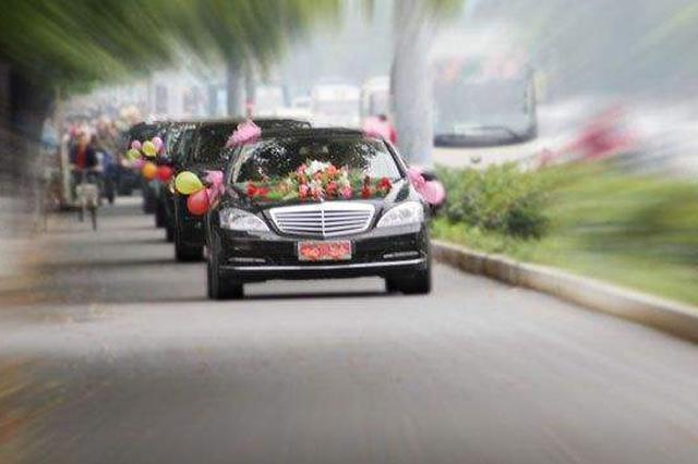 邢臺一位新郎迎親 車隊內的奔馳車套牌被攔截