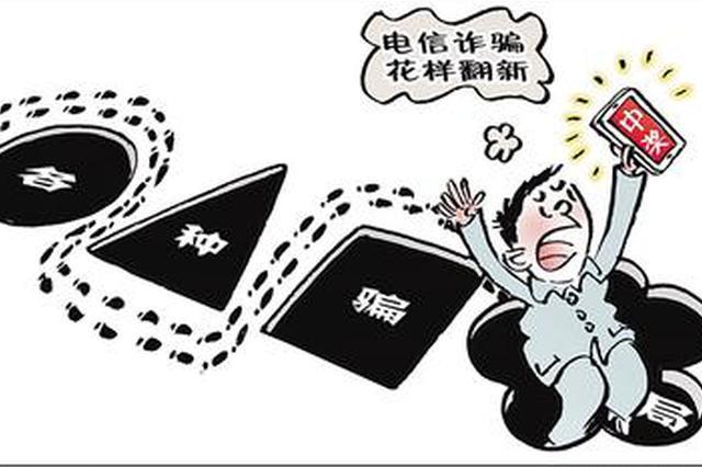 """銀行成功堵截多起短信詐騙 """"中獎""""讓先繳稅"""