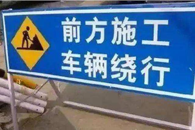 石家庄胜利大街断交施工4天 期间请绕行其他道路
