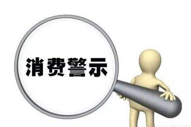 """石家庄发布 """"双11""""消费警示 切记""""定金""""不可退"""