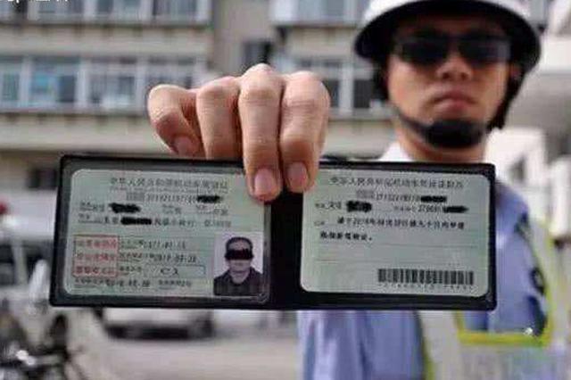 """沧州一驾驶员买""""驾驶证""""伪造号牌 被拘10天罚款"""