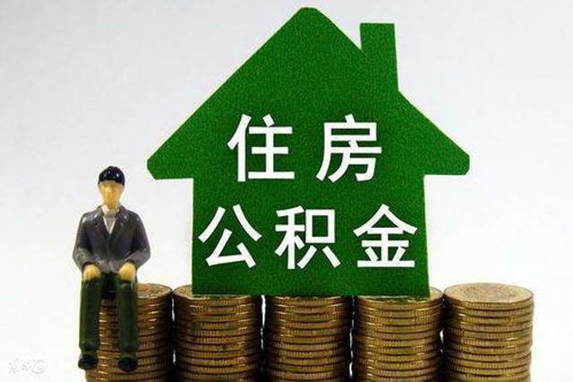 邯郸推出公积金住房组合贷款 大幅降低利息支出