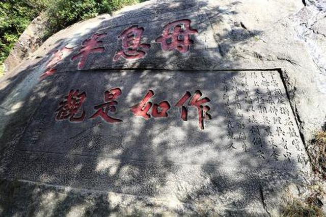 邯郸磁县发现一处金代摩崖石刻 距今已有835年