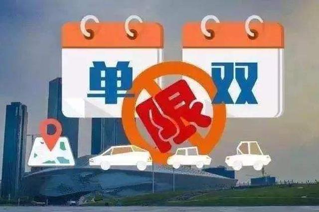 唐山:11月13日-14日单双号限行 公交免费
