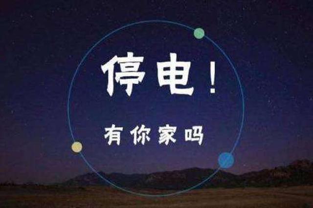 唐山10地这些区域计划停电 看看包括你家吗