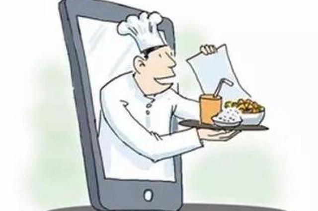 隆尧:开展网络订餐食品安全专项整治行动