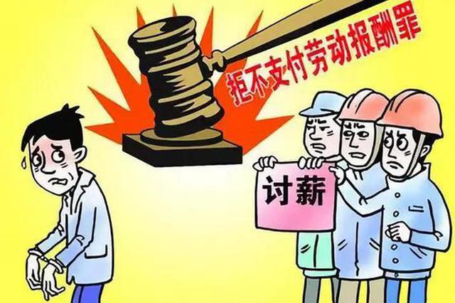河北1市发布个人企业黑名单 拖欠农民工工资近700万