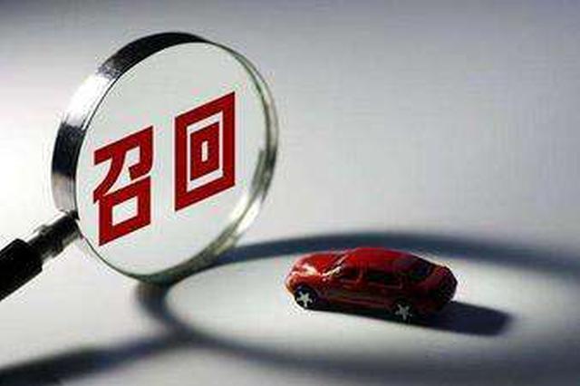 河北车主注意:超100万辆车紧急召回 涉多个品牌