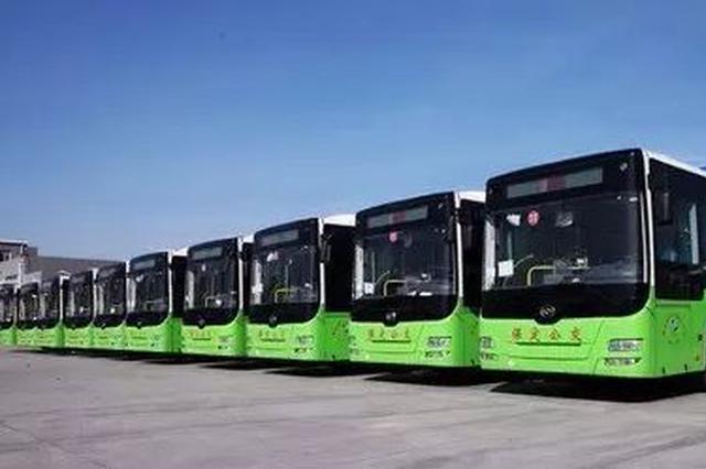 保定公交15日起调价 16日起结束分时段免费乘车