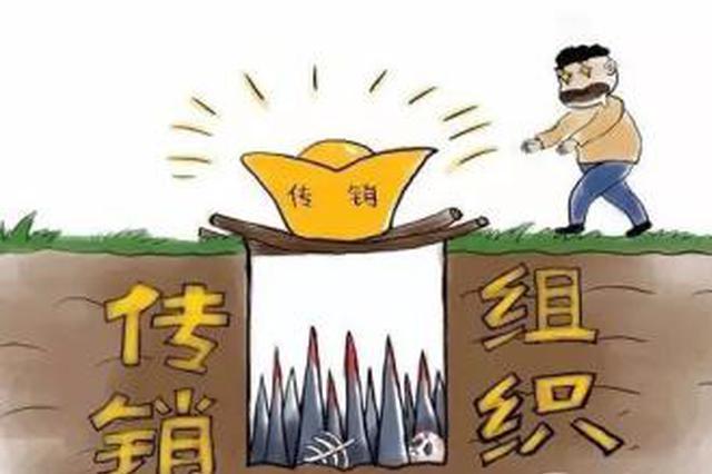 沧州打掉一个传销恶势力团伙 外地青年被拘禁恐吓