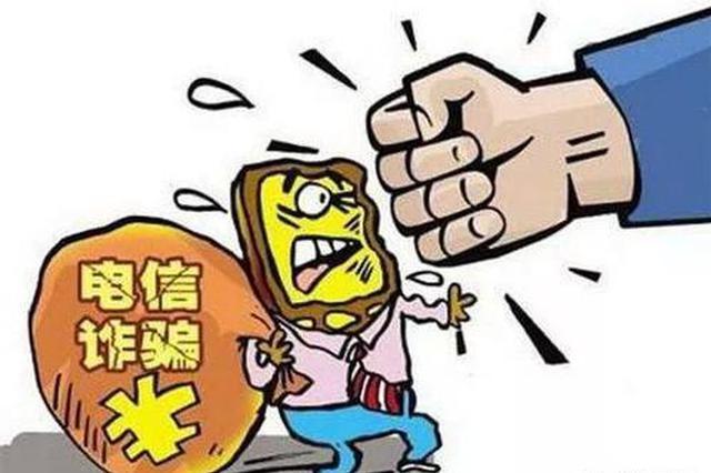 秦皇岛阻断电信诈骗3700余起 紧急止付3500余万元