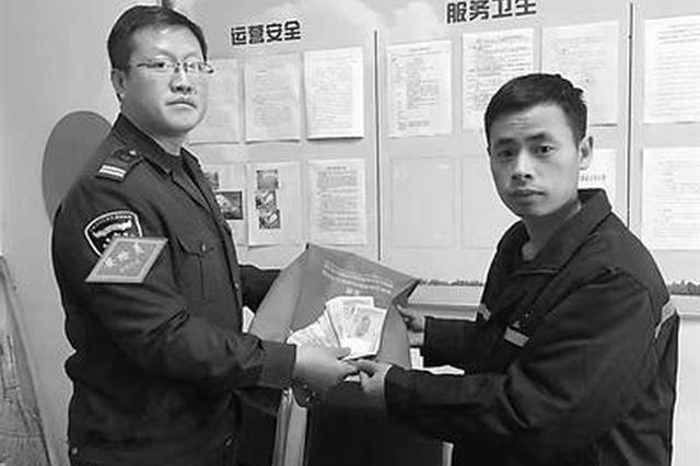 """石家庄:2.5万现金完璧归赵 202路车长""""有温度"""""""