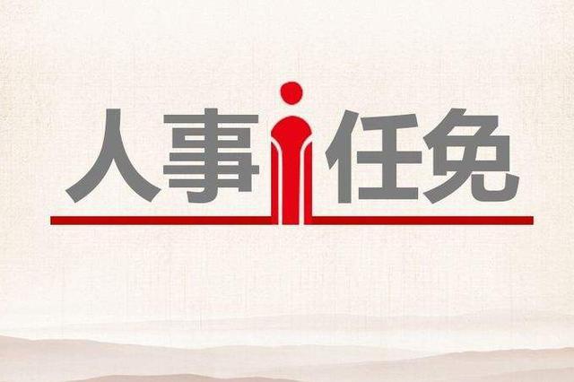 河北3市1高校最新任免 涉及市委副书记副市长等