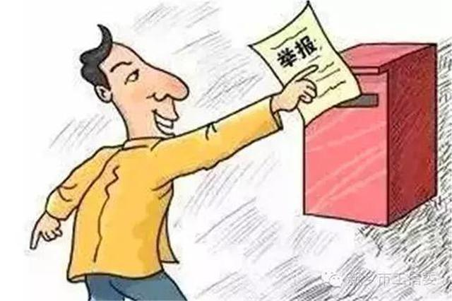 河北人遇到这些行为赶紧举报 最高奖励60万!