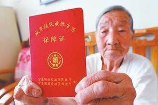 河北:新申请低保家庭数据信息可实时查询