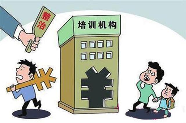 """唐山5地公布校外培训机构""""黑名单"""" 涉及149家"""