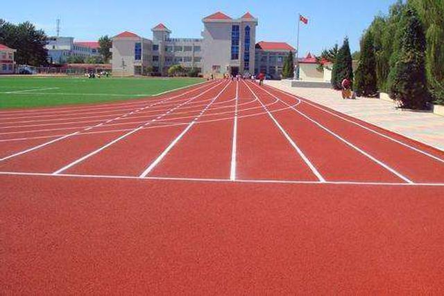 河北新建中小学合成材料运动场开始执行新国标