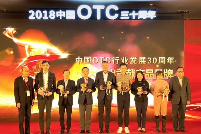 中国OTC行业发展30周年十大突出贡献品牌发布 连花清瘟上榜