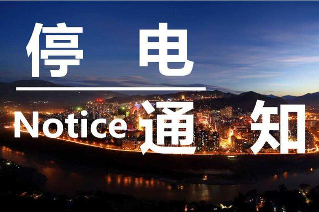 唐山这些区域的居民注意 20日21日这两天要停电