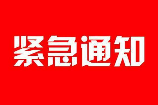 河北省教育厅发出紧急通知 确保学生公寓正常供暖