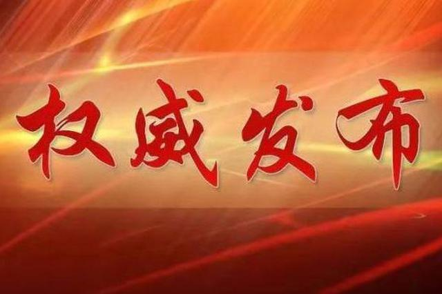 张家口市政协主席王江、涿鹿县委书记高薇被查