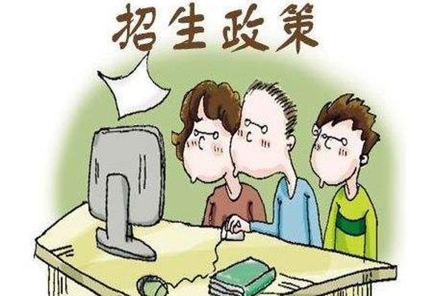 """邯郸出台""""八严禁""""和""""六不准"""" 严禁提前招生"""