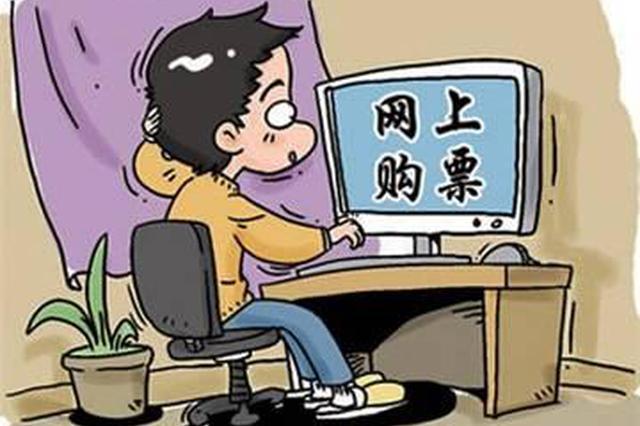 """春运火车票12月23日开抢 """"候补购票""""新功能上线"""