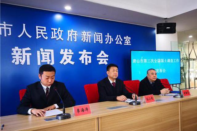 唐山市第三次全国国土调查工作稳步推进