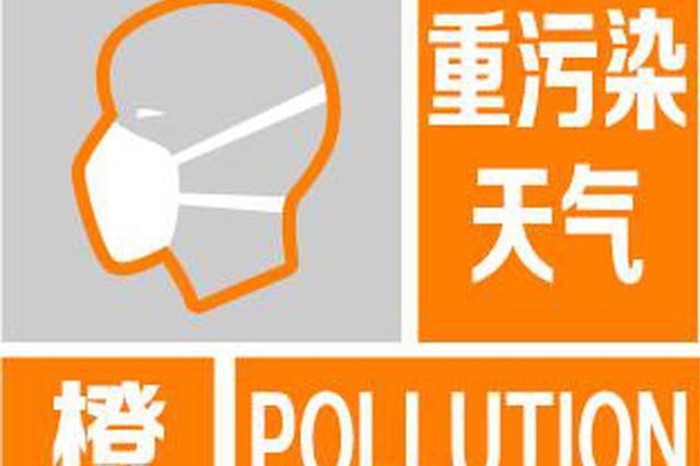 邯郸发布重污染天气橙色预警 启动Ⅱ级应急响应