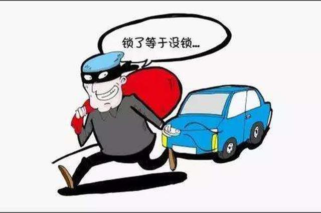 趁夜色撬门解锁 盗窃轿车过程最短5分钟完成