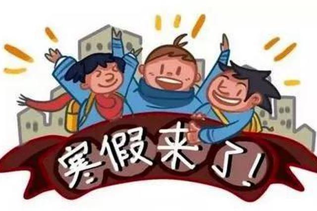 邯郸中小学放寒假时间定了 同一天放寒假