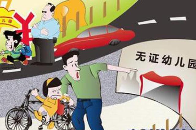 沧州关停取缔无证幼儿园243所 安置幼儿11291人