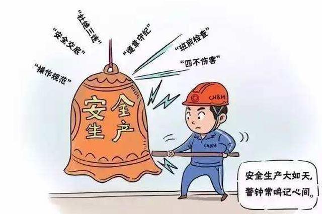 河北省开展全覆盖式安全生产大排查大整治