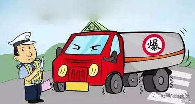 保定交警加强源头监管 力保危化品车辆运输安全