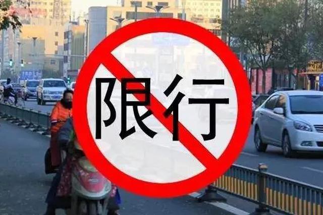 12月18日起平泉市开始实施机动车限行措施