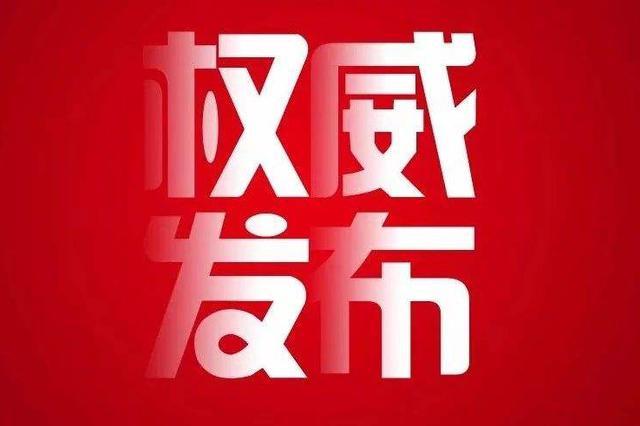 河北省政协常委会会议通过的名单和决定