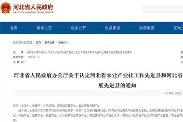 河北省认定10个农业产业化工作先进县(市)