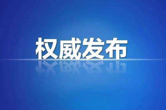 河北省人民检察院依法对张军良决定逮捕