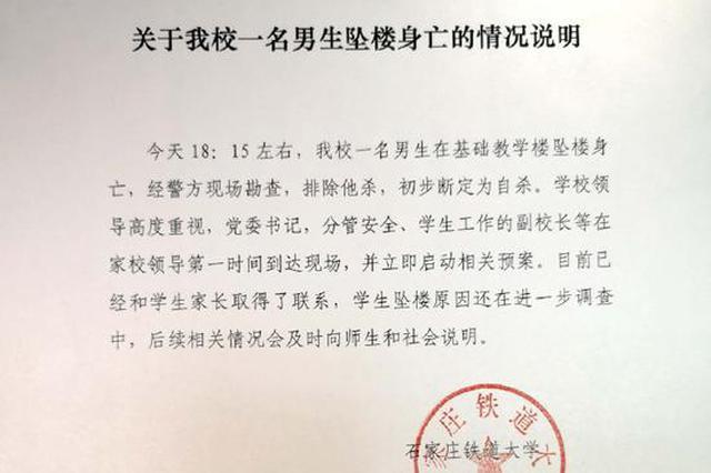 石家庄铁道大学一学生坠亡 警方已排除他杀