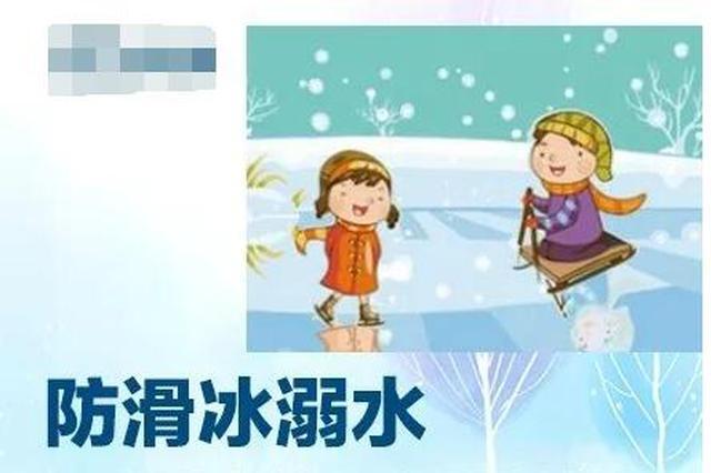 河北2名男孩溺水不幸遇难 寒假家长要提高警惕