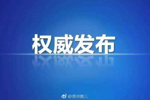 河北黄骅市回应华林公司问题:立即组成联合调查组