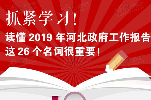 抓紧学习!读懂2019年河北政府工作报告 这26个名词很重要!